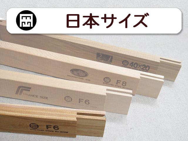 日本サイズ